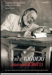 ผลการค้นหารูปภาพสำหรับ ปาป้า เฮมิ่งเวย์ อหังการแห่งชีวิตห้าว หนังสือ